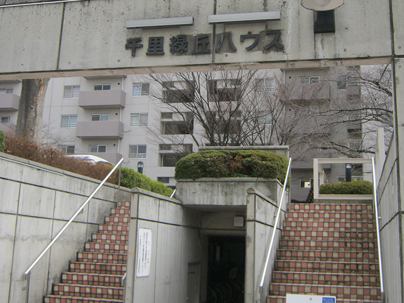 千里緑丘ハウス